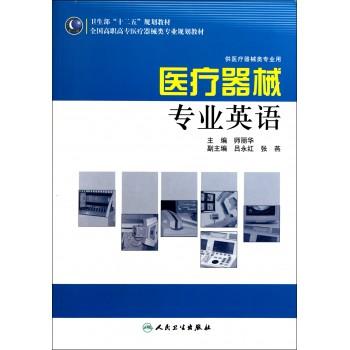 医疗器械专业英语(供医疗器械类专业用全国高职高专医疗器械类专业规划教材)