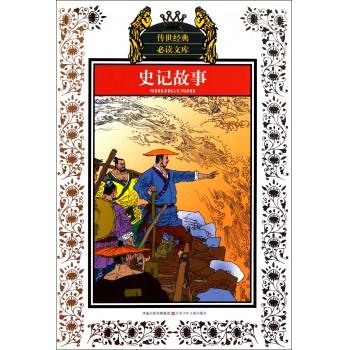 史记故事(少年版)/传世经典**文库