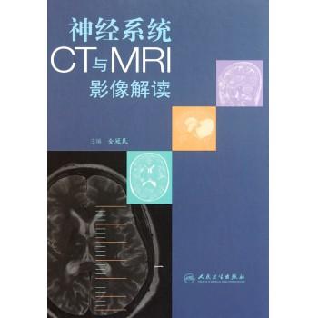 神经系统CT与MRI影像解读(精)