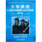大学英语三级考试精讲与应试指导(第2版)