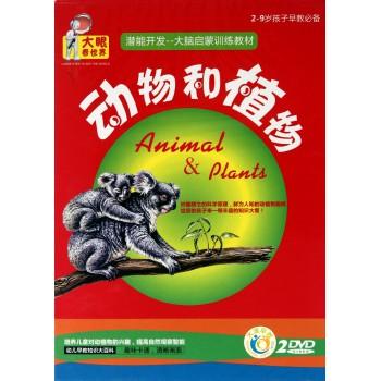 DVD动物和植物(2碟装)