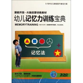 DVD幼儿记忆力训练宝典(2碟装)