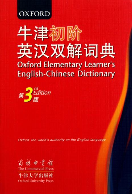 牛津初阶英汉双解词典(第3版)