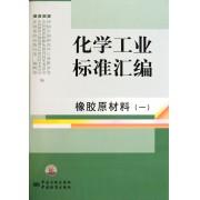 化学工业标准汇编(橡胶原材料1)