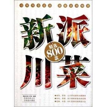 新派川菜精选800款