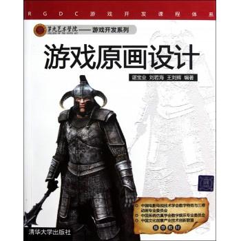 游戏原画设计/第九艺术学院游戏开发系列/RGDC游戏开发课程体系