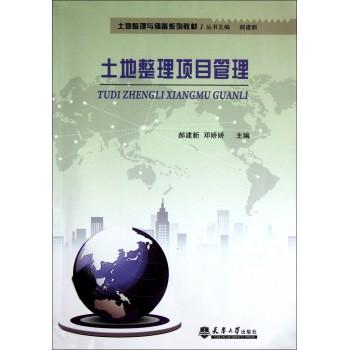 土地整理项目管理(土地整理与储备系列教材)