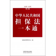 中华人民共和国担保法一本通(第3版)/法律一本通