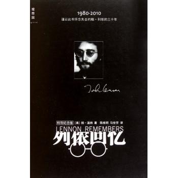 列侬回忆(特别纪念版)