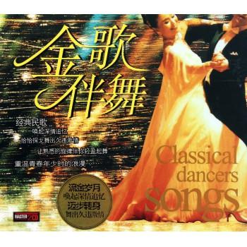 CD金歌伴舞(2碟装)