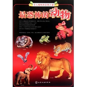 最恐怖的动物-博库网