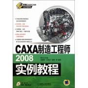 CAXA制造工程师2008实例教程(附光盘新编CAD\CAM实例教程)