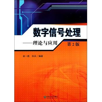 数字信号处理--理论与应用(第2版)