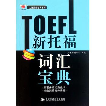 TOEFL新托福词汇宝典/太傻黑色宝典系列