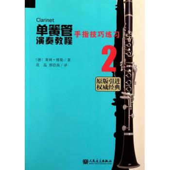 单簧管演奏教程(2手指技巧练习原版引进**经典)