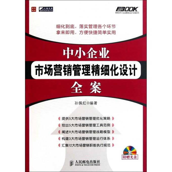 中小企业市场营销管理精细化设计全案(附光盘)/弗布克中小企业精细化设计全案系列