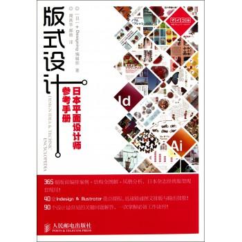 版式设计(日本平面设计师参考手册)