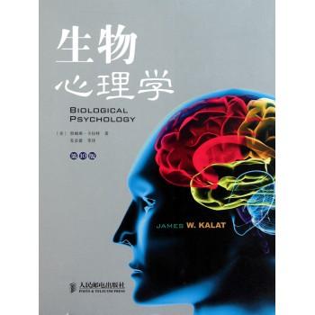 生物心理学(**0版)(精)