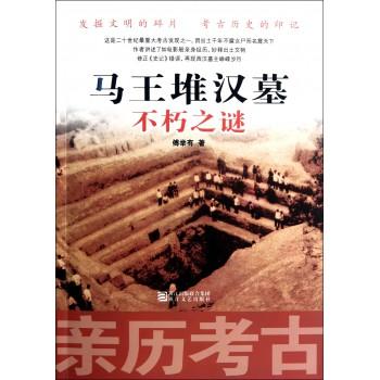马王堆汉墓不朽之谜(亲历考古)