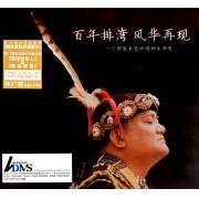 CD林广财专辑百年排湾风华再现