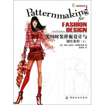 美国时装样板设计与制作教程(下)/国际服装丛书