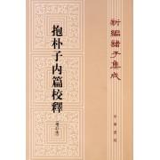 抱朴子内篇校释(增订本)/新编诸子集成