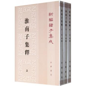 淮南子集释(上中下)/新编诸子集成