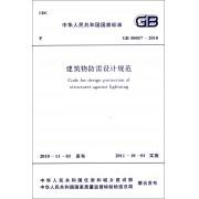 建筑物防雷设计规范(GB50057-2010)/中华人民共和国国家标准