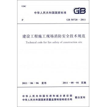 建设工程施工现场消防安全技术规范(GB50720-2011)/中华人民共和国**标准