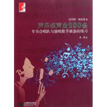 声乐练声曲200条(专为合唱队与独唱歌手准备的练习)