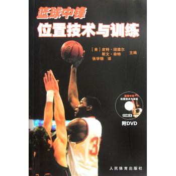 篮球中锋位置技术与训练(附光盘)
