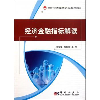 经济金融指标解读(高职高专经管类核心课教改项目成果系列规划教材)