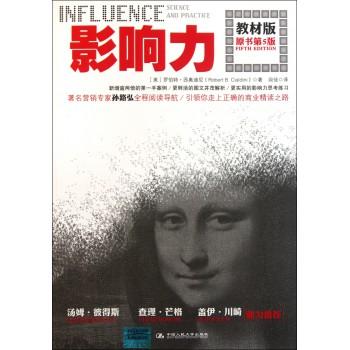 影响力(教材版原书第5版)