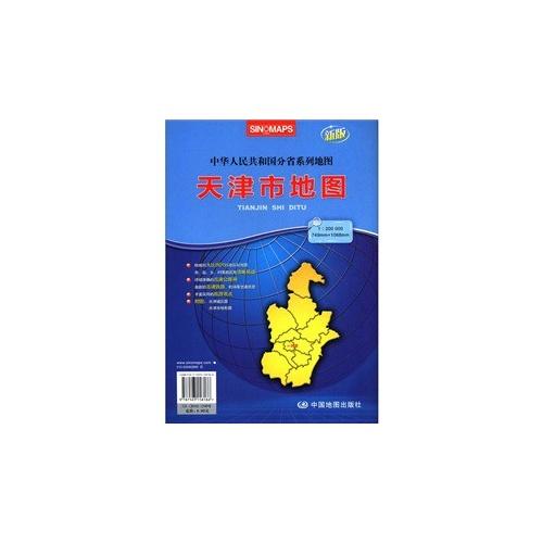 天津市地图(1:200000新版)/中华人民共和国分省系列地图