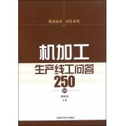 机加工生产线工问答250例/机电技术问答系列