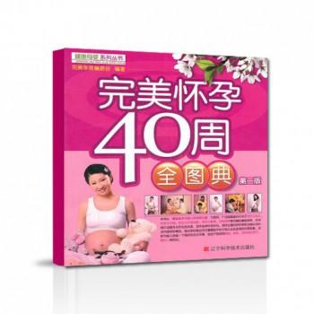**怀孕40周全图典(第2版)/健康母婴系列丛书