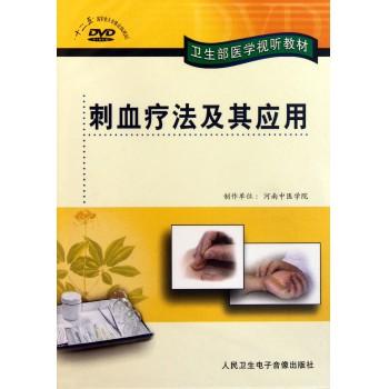 DVD刺血疗法及其应用/卫生部医学视听教材