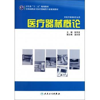 医疗器械概论(供医疗器械类专业用全国高职高专医疗器械类专业规划教材)
