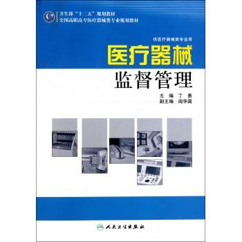 医疗器械监督管理(供医疗器械类专业用全国高职高专医疗器械类专业规划教材)
