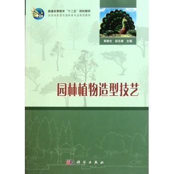 园林植物造型技艺(全国高职高专园林类专业规划教材)
