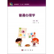 普通心理学(第2版高等教育十二五规划教材)