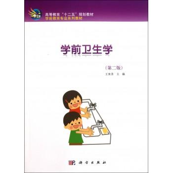 学前卫生学(第2版学前教育专业系列教材高等教育十二五规划教材)