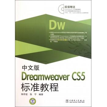 中文版Dreamweaver CS5标准教程(附光盘)