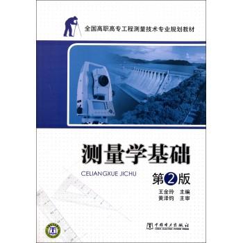 测量学基础(第2版全国高职高专工程测量技术专业规划教材)