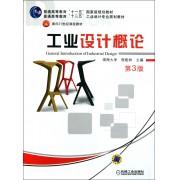 工业设计概论(第3版普通高等教育十二五工业设计专业规划教材)