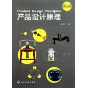 产品设计原理(第2版)