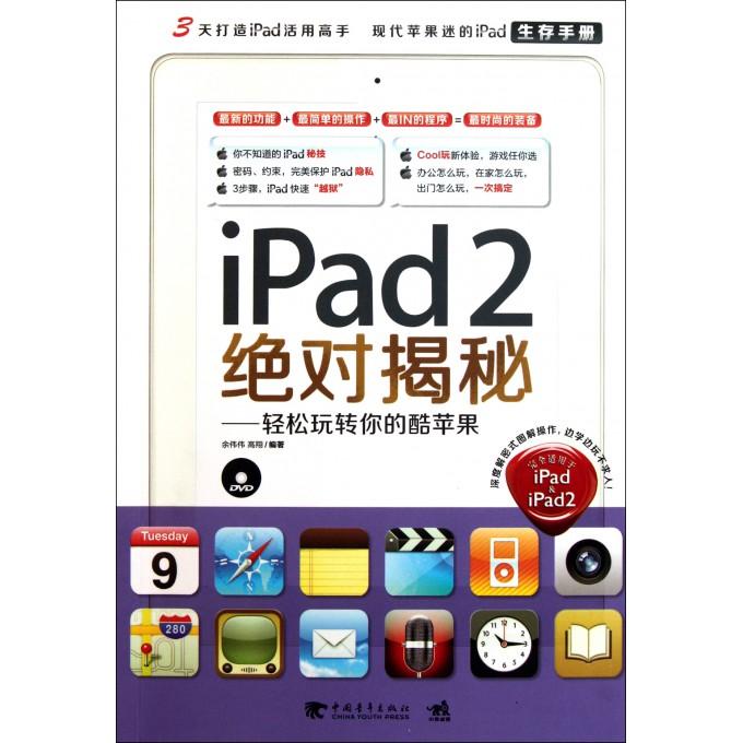 iPad2绝对揭秘--轻松玩转你的酷苹果(附光盘)