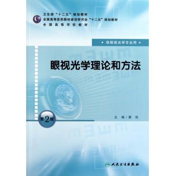 眼视光学理论和方法(供眼视光学专业用第2版全国高等学校教材)