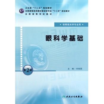 眼科学基础(供眼视光学专业用第2版全国高等学校教材)