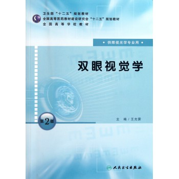 双眼视觉学(供眼视光学专业用第2版全国高等学校教材)